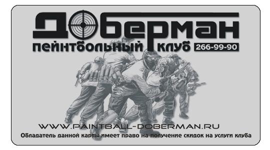 Бонусная карта клуба Доберман