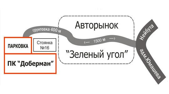 Схема проезда в ПК Доберман