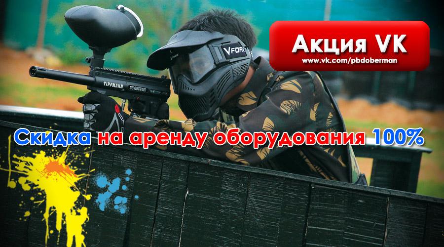 Акция ВК скидка 100% Владивосток