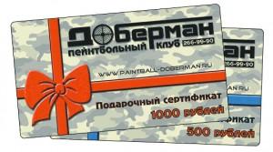Сертификат на игру в пейнтбол